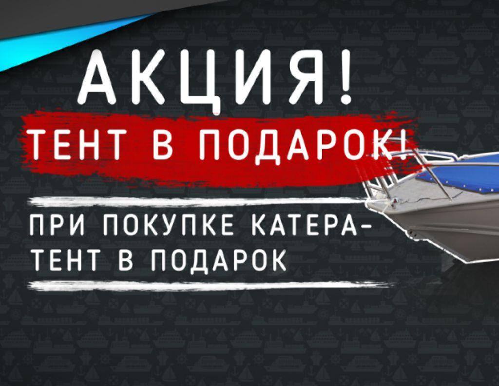 АКЦИЯ! ТЕНТ В ПОДАРОК!